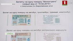 Логотип ІІ Европейских игр появится на проездных билетах Лагатып ІІ Еўрапейскіх гульняў з'явіцца на праязных білетах