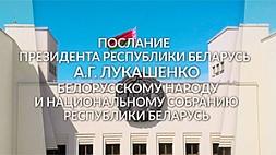 Послание Президента народу и парламенту