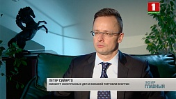 Эксклюзивное интервью Петера Сийярто, министра иностранных дел и внешней торговли Венгрии Эксклюзіўнае інтэрв'ю Петэра Сіярты, міністра замежных спраў і знешняга гандлю Венгрыі
