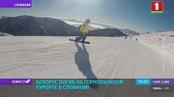 Белорус погиб на горнолыжном курорте в Словакии  Беларус загінуў на гарналыжным курорце ў Славакіі