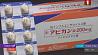 Япония распространит препарат для борьбы с СOVID-19 Японія распаўсюдзіць прэпарат для барацьбы з СOVID-19