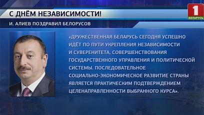Председатель КНР и президент Азербайджана поздравили Главу государства и белорусский народ с национальным праздником