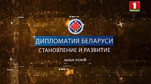 """Дипломатия Беларуси. Становление и развитие"". 2-я серия"