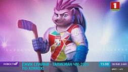 Ежик Спайки стал  талисманом чемпионата мира по хоккею - 2021 Вожык Спайкі стаў  талісманам чэмпіянату свету па хакеі - 2021 Spiky becomes official hockey World Cup 2021 mascot
