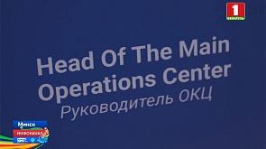 О работе оперативно-координационного центра II Европейских игр