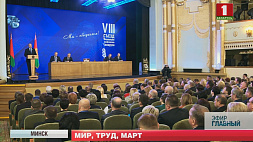 Федерация профсоюзов провела VIII съезд. 500 делегатов, среди которых Президент Беларуси Федэрацыя прафсаюзаў правяла VIII з'езд. 500 дэлегатаў, сярод якіх Прэзідэнт Беларусі Federation of Trade Unions holds 8th congress