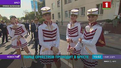 Парад оркестров проходит в Бресте. Свои программы представляют мэтры стран СНГ