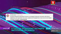 В соцсетях продолжают обсуждать выступление А. Лукашенко в Овальном зале