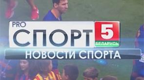 PRO спорт. Новости (02.11.2015). Выпуск 1