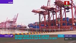 Первая фаза торговой сделки между Китаем и США вступает в силу Першая фаза гандлёвай здзелкі паміж Кітаем і ЗША ўступае ў сілу