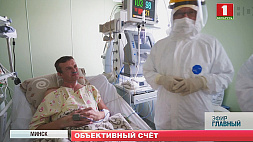 Не все СМИ правильно интерпретируют информацию от врачей о лечении самых тяжелых больных c диагнозом СOVID-19 Не ўсе СМІ правільна інтэрпрэтуюць інфармацыю ад урачоў аб лячэнні самых цяжкіх хворых з дыягназам СOVID-19