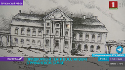 Придворный театр восстановят в Ружанском замке