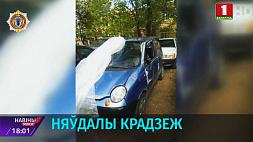 Нетрезвый автомобилист украл авто своего знакомого Нецвярозы аўтамабіліст украў аўто свайго знаёмага