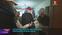 Получить пенсию или оплатить коммуналку можно дома  Атрымаць пенсію або аплаціць камуналку можна дома