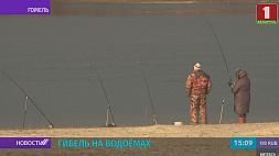 7 человек с начала года погибли на водоемах Гомельской области 7 чалавек з пачатку года загінулі на вадаёмах Гомельскай вобласці