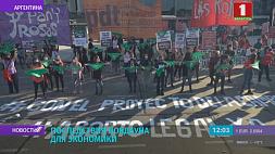 В Аргентине не утихают протесты против карантинных ограничений