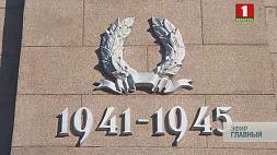 Беларусь помнит и будет помнить своих героев Беларусь памятае і будзе памятаць сваіх герояў