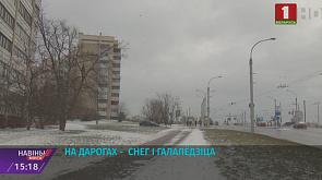 На дорогах столицы скользко и опасно На дарогах сталіцы слізка і небяспечна