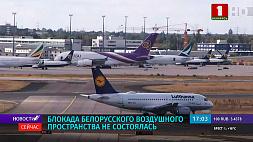 Блокада белорусского воздушного пространства не состоялась