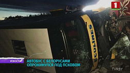 Автобус с белорусами опрокинулся под Псковом