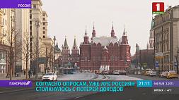 70 % россиян столкнулось с потерей доходов 70 % расіян сутыкнуліся са стратай даходаў