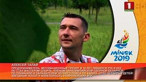 Алексей Талай - предприниматель, мотивационный тренер