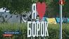 Детские лагеря приняли первых отдыхающих Дзіцячыя лагеры прынялі першых адпачывальнікаў