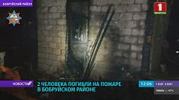 Два человека погибли на пожаре в Бобруйском районе Два чалавекі загінулі на пажары ў Бабруйскам раёне