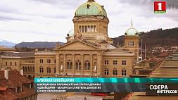 Швейцарская парламентская группа дружбы Швейцария-Беларусь отметила двухлетие со дня образования