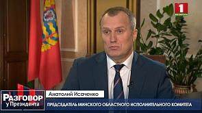 """""""Разговор у Президента"""". Анатолий Исаченко"""