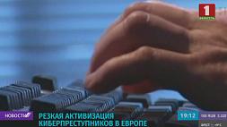 Резкая активизация киберпреступников в Европе