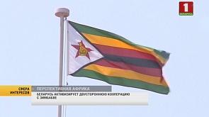 Беларусь активизирует двустороннюю кооперацию с Зимбабве