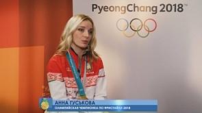 Олимпийский дневник 17.02.2018