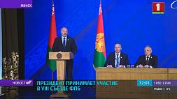 Александр Лукашенко принимает участие в VIII Съезде ФПБ Аляксандр Лукашэнка прымае ўдзел у VIII З'ездзе ФПБ
