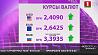 Курсы валют на 28 мая. Рубль ослаб к доллару и евро