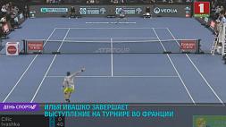 Илья Ивашко завершает выступление на турнире во Франции