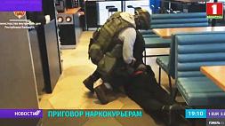 Наркокурьерам, перевозившим 1 кг кокаина, вынесен обвинительный приговор Наркакур'ерам, якія перавозілі 1 кг какаіну, вынесены абвінаваўчы прыгавор