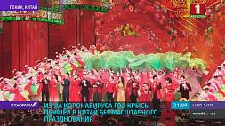 Из-за коронавируса год Крысы пришел в Китай без масштабного празднования З-за каранавіруса год Пацука прыйшоў у Кітай без маштабнага святкавання