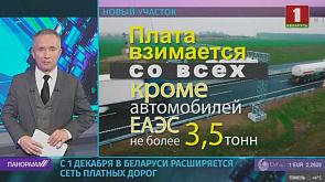 С 1 декабря в Беларуси расширяется сеть платных дорог