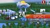 Прогноз погоды на 17 июля Прагноз надвор'я на 17 лiпеня