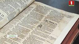 В Бресте представили оригинал Брестской Библии У Брэсце прадставілі арыгінал Брэсцкай Бібліі