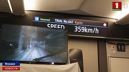 Новый сверхскоростной поезд  испытали в Японии Новы звышхуткасны цягнік  выпрабавалі ў Японіі