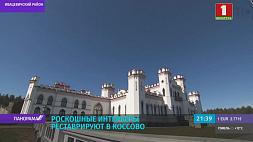 Былую королевскую роскошь воссоздают во дворце Пусловских в Коссово