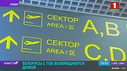 62 белоруса из индийского штата Гоа вылетели в Москву 62 беларусы з індыйскага штата Гаа вылецелі ў Маскву