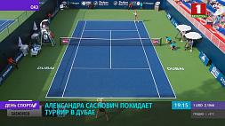 Александра Саснович покидает престижный теннисный турнир в Дубае Аляксандра Сасновіч пакідае турнір у Дубаі Sasnovich leaves prestigious tennis tournament in Dubai