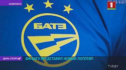 ФК БАТЭ представил новые форму и эмблему команды ФК БАТЭ паказаў новыя форму і эмблему каманды