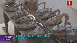 Около 700 утюгов со всего мира  в столице Каля 700 прасаў з усяго свету  у сталіцы