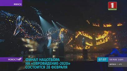 """Сегодня у финалистов национального отбора на """"Евровидение-2020"""" вторая репетиция"""