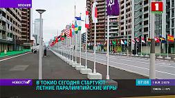 В Токио стартуют летние Паралимпийские игры