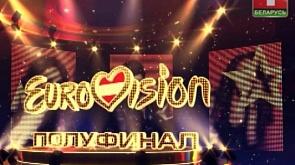 Евровидение 2015. Полуфинал